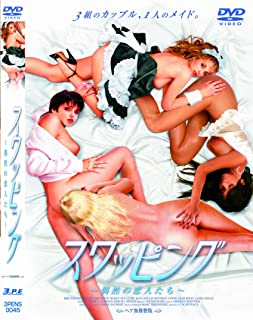 スワッピング 偶然の恋人たち [DVD]