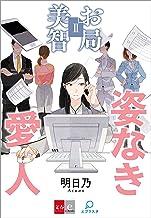 表紙: お局美智II 姿なき愛人【文春e-Books】 | 明日乃