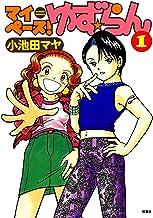 表紙: マイペース!ゆず☆らん : 1 (アクションコミックス) | 小池田マヤ