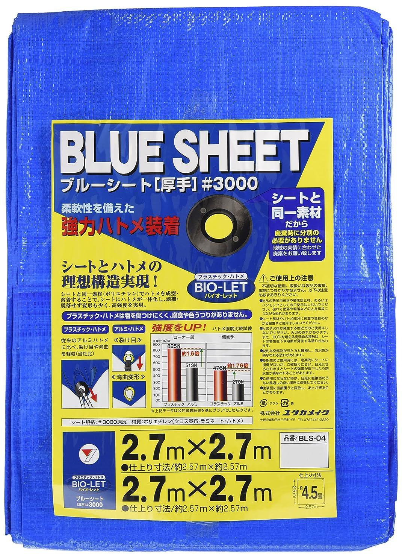 一瞬中に信じるユタカメイク ブルーシート(#3000) 2.7m×2.7m BLS-04