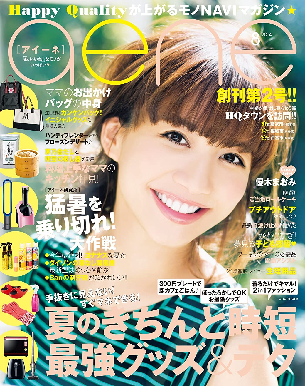 著名な成長追加aene 2014年8月号 [雑誌]