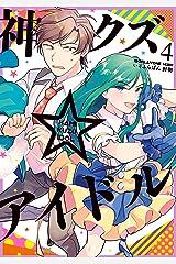 神クズ☆アイドル: 4 (ZERO-SUMコミックス) Kindle版