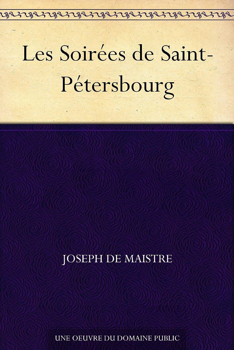 インサートポジティブ雄弁Les Soirées de Saint-Pétersbourg (French Edition)