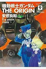 機動戦士ガンダム THE ORIGIN(9) (角川コミックス・エース) Kindle版