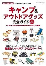 表紙: GO OUT特別編集 キャンプ&アウトドアグッズ完全ガイド   三栄書房