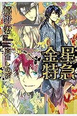 金星特急(6) (ウィングス・ノヴェル) Kindle版