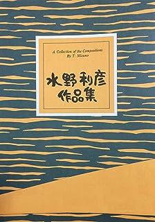尺八 楽譜 「 RYO-乱 」水野利彦作品集 NO.70 生田流 箏曲 琴