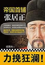 帝国首辅:张居正(读客熊猫君出品,原书《帝王师:张居正》全新改版)