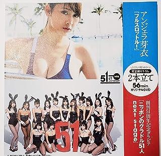 P127アイドルDVDアンジェラ芽衣・ニッポンのグラドル51人