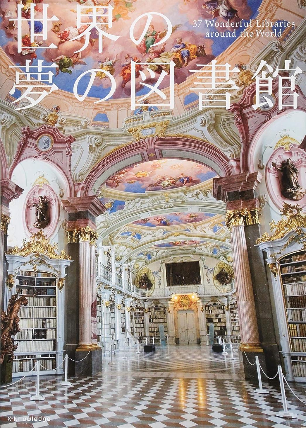 もし敬の念ロボット世界の夢の図書館