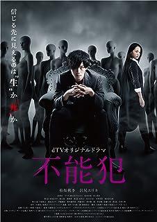 dTVオリジナルドラマ「不能犯」 [DVD]
