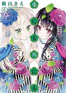 兎にも角にも(4) (シリウスコミックス)