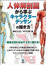表紙: 人体解剖図から学ぶキャラクターデッサンの描き方 | 岩崎 こたろう