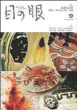 Mind'sEye No.516 (Japanese Edition)