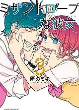 表紙: ミザントロープな彼女(3) (アフタヌーンコミックス) | 厘のミキ