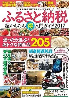 ふるさと納税超かんたん得入門ガイド2017 (ブックバーガープラス)