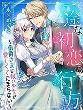 表紙: 一途な初恋の行方~伯爵さまは銀の少女が愛しくてたまらない~ (夢中文庫プランセ) | 永久めぐる