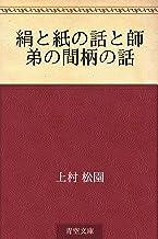 表紙: 絹と紙の話と師弟の間柄の話   上村 松園