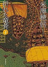 表紙: 折れた竜骨 下 (創元推理文庫) | 米澤 穂信
