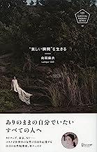 表紙: 美しい瞬間を生きる (U25 Survival Manual Series) | 向田麻衣