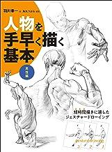 表紙: 人物を手早く描く基本 男性編 | 角丸つぶら