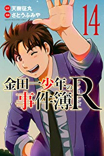 金田一少年の事件簿R(14) (週刊少年マガジンコミックス)