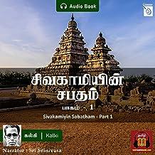 Sivakamiyin Sabatham, Part 1 [Sivagami's Vow, Part 1]