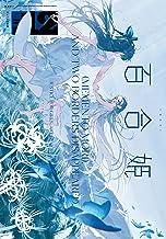 表紙: コミック百合姫 2020年12月号[雑誌] | ろるあ