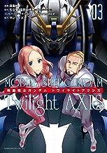 表紙: 機動戦士ガンダム Twilight AXIS(3) (ヤングマガジンコミックス) | 矢立肇・富野由悠季