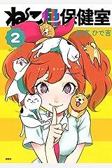ねこ色保健室(2) (なかよしコミックス) Kindle版