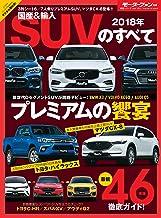 表紙: ニューモデル速報 統括シリーズ 2018年 国産&輸入SUVのすべて | 三栄書房