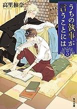 表紙: うちの執事が言うことには 3 (角川文庫) | 高里 椎奈
