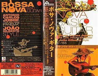 ボサ・ノヴァ・ギター基本講座 [VHS]