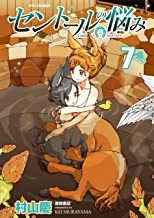 表紙: セントールの悩み(7)【特典ペーパー付き】 (RYU COMICS) | 村山慶