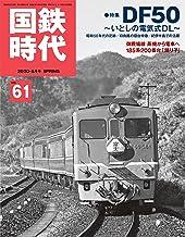 表紙: 国鉄時代 2020年 5月号 Vol.61 [雑誌] | レイルマガジン編集部
