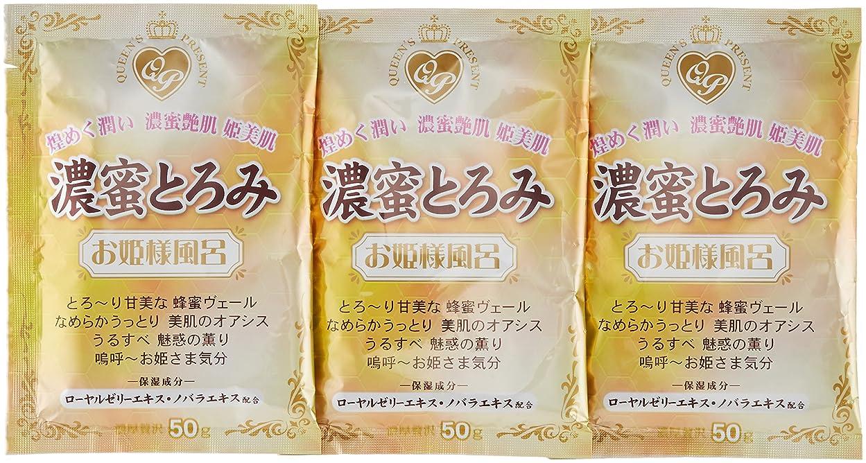 最大アラバマテロ紀陽除虫菊 『入浴剤 まとめ買い』 お姫様風呂 濃密とろみ 3包セット