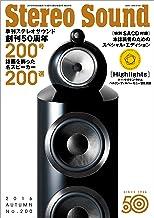 表紙: 季刊ステレオサウンド No.200 | ステレオサウンド編集部