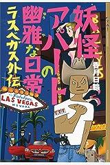 妖怪アパートの幽雅な日常 ラスベガス外伝 (YA! ENTERTAINMENT) Kindle版