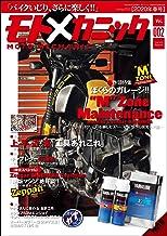 表紙: モトメカニック 2020年 3月号 [雑誌] | モトメカニック編集部