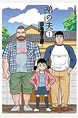 弟の夫 : 1 (アクションコミックス) Kindle版