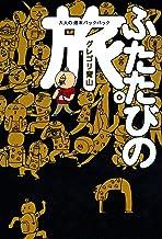 表紙: ふたたびの旅 (コミックエッセイ) | グレゴリ 青山
