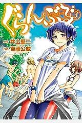 ぐらんぶる(3) (アフタヌーンコミックス) Kindle版
