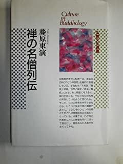 禅の名僧列伝 (仏教文化選書)