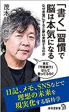 表紙: 「書く」習慣で脳は本気になる | 茂木健一郎