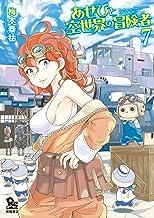 あせびと空世界の冒険者(7)【電子限定特典ペーパー付き】 (RYU COMICS)