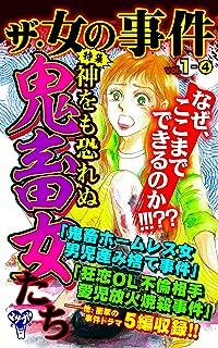 ザ・女の事件【合冊版】Vol.1-4 (スキャンダラス・レディース・シリーズ)
