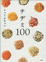 表紙: チヂミ100 (講談社のお料理BOOK) | チョン・テキョン