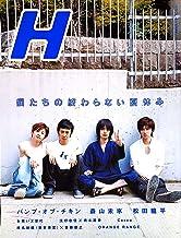 H (エイチ) 2004年 10月号 表紙・巻頭はバンプ・オブ・チキン!『H』でしか見られない、メンバーとのコラボ・フォト・ストーリー実現!!