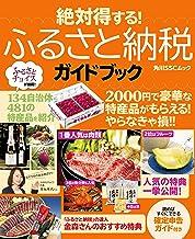 ふるさと納税ガイドブック (角川SSC)