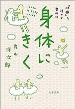 表紙: 身体にきく 「体癖」を活かす整体法 | 片山洋次郎